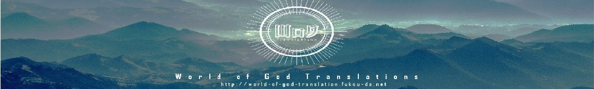 world-of-god-translation